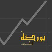 Kuwait Stock Exchange بورصة الكويت