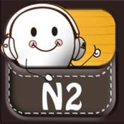 日语2级听力
