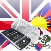 English Tibetan tibetan language