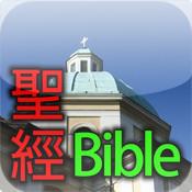 Bible 聖經