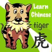 Hear See Chinese