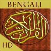 Quran Bengali HD