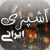 Ashpazi for iPad
