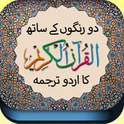 Easy Quran (Asan Quran Pak for Urdu Translation)