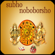 Bengali New Year Images & Messages - Free SMS Messages