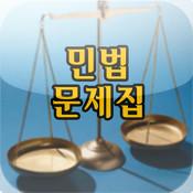 민법 문제집