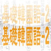 基础韩国语2