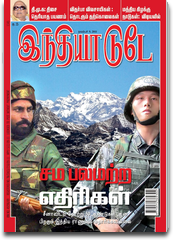 India Today Tamil