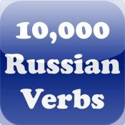 10,000 Russian Verbs conditional var