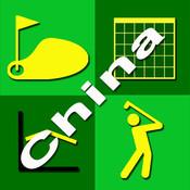 GolfScoringChina