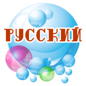 Russian Bubble Bath Free