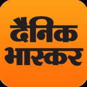 Dainik Bhaskar for iPhone