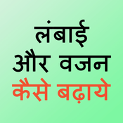Lambai aur Vajan badane ke tips only in Hindi: Height and weight gain tips
