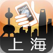 Pocket上海