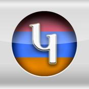 Armenian Alphabet armenian girls