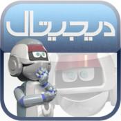 Hamshahri Digital