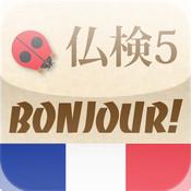 仏検5級Bonjour! improve