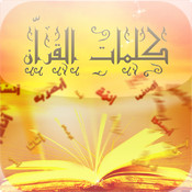 معجم القرآن الكريم