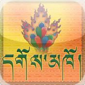 TIBETAN ESSENTIAL tibetan language