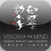 Vision of the Mind