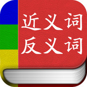 近义词和反义词词典
