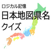 ロジカル記憶 日本地図県名クイズ