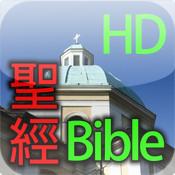 Bible 聖經 HD