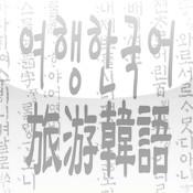 旅游韩语700+α句