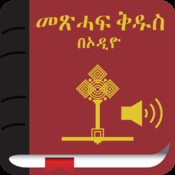 holy bible amharic free download pdf