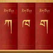Tibetan Dictionary tibetan language