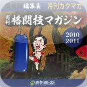 kakutougi magazine
