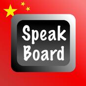 Chinese Speak Board