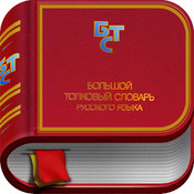 Big Explanatory Dictionary of Russian Language