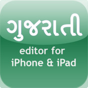 Gujarati for iPhone