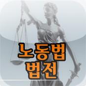 노동법 법전