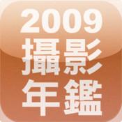 2009攝影年鑑 nikon d80 sale