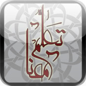 Learn With Us - Arabic