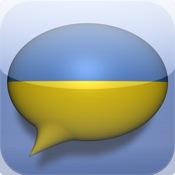 SpeakEasy Ukrainian