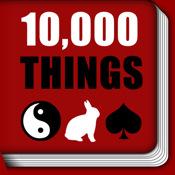 10,000 Things Bookshelf