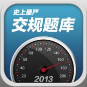 2013最新交规题库 — 史上最严交规(科目一、科目二,含视频教程)