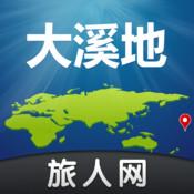 大溪地旅游-旅人网