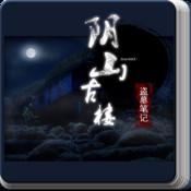 【有声】盗墓笔记7-阴山古楼
