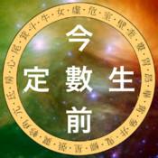 今生前定數 - 占星大法