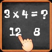 Math: Multiplication Trainer multiplication trainer