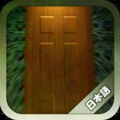 密室から脱出-謎