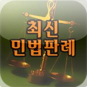 최신민법판례