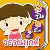 iRead Thai: Tone Marks marks book mark net