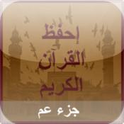 QuranByHeartJuzAmma
