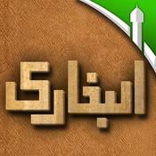 Hadith Bukhari Arabic