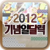 2012 기념일달력